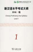 Chinese Proficiency Test Syllabus. Level 1 (Incluye CD)