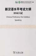 Chinese Proficiency Test Syllabus. Speaking (Incluye CD)