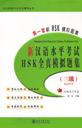 Simulated Test Papers for Chinese Proficiency Test. New HSK. Level 3 (With CD)