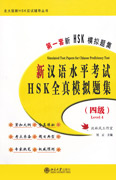Simulated Test Papers for Chinese Proficiency Test. New HSK. Level 4 (With CD)