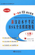 Simulated Test Papers for Chinese Proficiency Test. New HSK. Level 5 (With CD)
