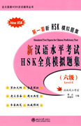 Simulated Test Papers for Chinese Proficiency Test. New HSK. Level 6 (With CD)