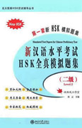 Simulated Test Papers for Chinese Proficiency Test. New HSK. Level 2 (With CD)