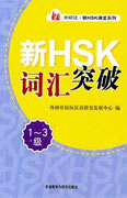 New HSK Vocabulary Breakthrough. Level 1-3