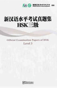 Official Examination Papers of HSK. Level 3 (CD Included)