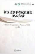 Official Examination Papers of HSK. Level 6 (CD Included)