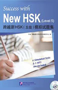 Success with New HSK (Level 5) (6 Simulated Tests & 1 MP3 Are Included)