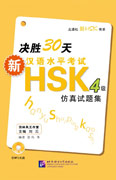 Winning in 30 Days. Simulated Tests of the New HSK. Level 4 (With CD)