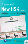 Success with New HSK (Level 6) (6 Simulated Tests & 1 MP3 Are Included)