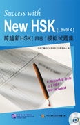 Success with New HSK (Level 4) (6 Simulated Tests & 1 MP3 Are Included)