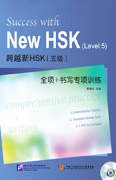 Success with New HSK (Level 5) (4 Comprehensive Practice, 12 Simulated Writing Tests & 1 MP3 Are Included)