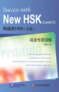 Success with New HSK (Level 5) (12 Sets of the Simulated Reading Tests)