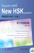 Success with New HSK (Level 5) (10 Sets of the Simulated Listening Tests & 1 MP3)