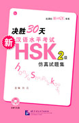 Winning in 30 Days. Simulated Tests of the New HSK. Level 2 (With CD)